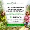Конференция с мировыми экспертами Природного Земледелия!