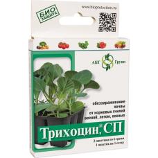 Трихоцин | 2 х 6 грамм