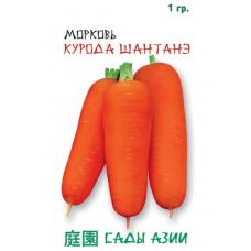 Морковь Курода Шантанэ | 1 г | Сады Азии