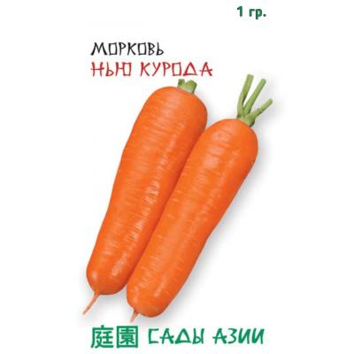 Семена моркови сорта Нью Курода, 1 грамм