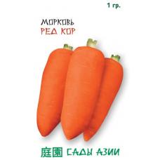 Морковь Ред Кор | 1 г | Сады Азии