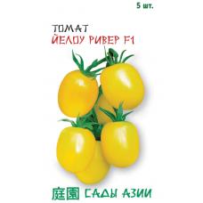 Томат черри Yellow River F1   5 шт   Сады Азии
