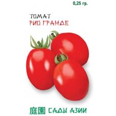 Томат Рио Гранде   0.25 г   Сады Азии