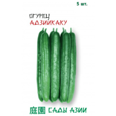 Огурец Адзиикаку | 5 шт | Сады Азии