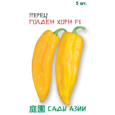 Перец сладкий Голден Хорн F1 | 5 шт | Сады Азии