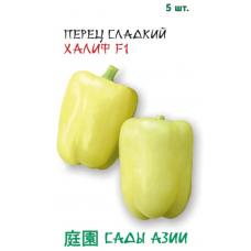 Перец сладкий Халиф F1   5 шт   Сады Азии