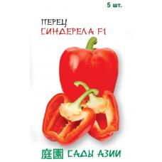 Перец сладкий Синдерела F1 | 5 шт | Сады Азии
