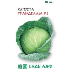 Капуста белокочанная Грандслам F1 | 10 шт | Сады Азии