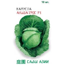 Капуста белокочанная Альбатрос F1 | 10 шт | Сады Азии