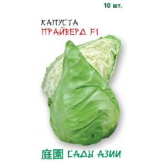 Капуста белокочанная Прайверд F1 | 10 шт | Сады Азии