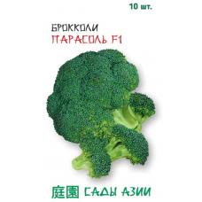Капуста брокколи Парасоль F1 | 10 шт | Сады Азии