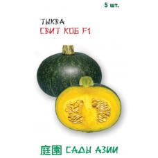 Тыква Свит Коб F1 | 5 шт | Сады Азии