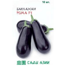 Баклажан Рома F1 | 10 шт | Сады Азии