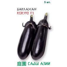 Баклажан Кокую F1 | 5 шт | Сады Азии