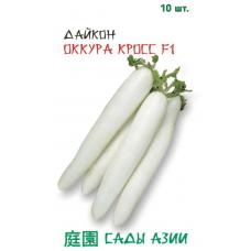 Дайкон Оккура Кросс F1 | 10 шт | Сады Азии