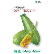 Кабачок Софт Тейст F1 | 10 шт | Сады Азии