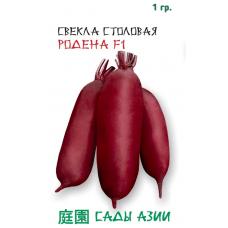 Свекла Родена F1 | 1 г | Сады Азии