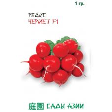 Редис Чериет F1 | 1 г | Сады Азии