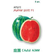 Арбуз Мини Блю F1 | 5 шт | Сады Азии