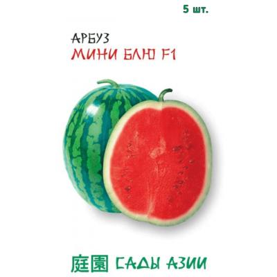 Семена арбуза сорта Мини Блю F1 | 5 шт.