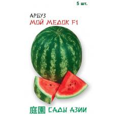 Арбуз Мой Медок F1 | 5 шт | Сады Азии