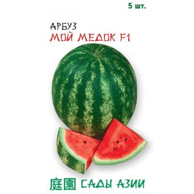 Семена арбуза сорта Мой Медок F1 | 5 шт.