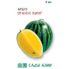 Арбуз Оранж Кинг | 5 шт | Сады Азии