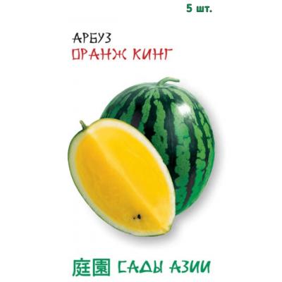 Семена арбуза сорта Оранж Кинг | 5 шт.