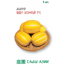 Дыня 007 Хоней F1 | 5 шт | Сады Азии
