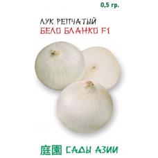 Лук репчатый Бело Бланко F1 | 0.5 г | Сады Азии