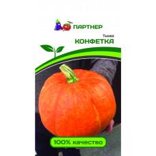 Тыква Конфетка | 5 шт | Партнер