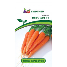 Морковь Канада F1 | 0.5 г | Партнер