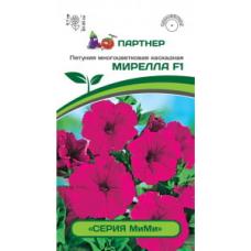Петуния многоцветковая каскадная Мирелла F1 | 5 шт | Партнер