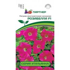 Петуния многоцветковая каскадная Розабелла F1 | 5 шт | Партнер