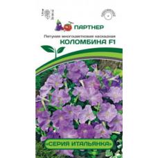 Петуния многоцветковая каскадная Коломбина F1 | 5 шт | Партнер