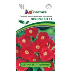 Петуния многоцветковая каскадная Кларетта F1 | 5 шт | Партнер
