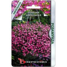 Лобелия ампельная Розамунда | 1000 шт | Биотехника