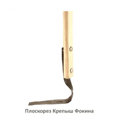 Плоскорез Крепыш Фокина