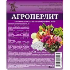 Агроперлит | 2 л