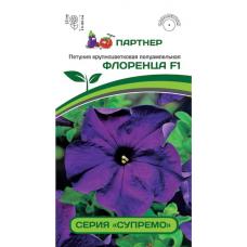 Петуния крупноцветковая полуампельная Флоренца F1 | 5 шт | Партнер