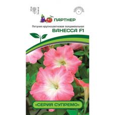 Петуния крупноцветковая полуампельная Ванесса F1 | 5 шт | Партнер