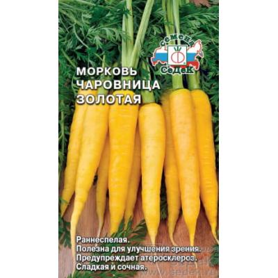 Морковь Чаровница золотая   0.1 г   Седек