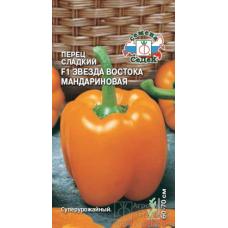 Перец сладкий Звезда востока мандариновая F1   0.1 г   Седек