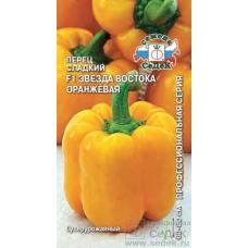 Перец сладкий Звезда востока оранжевая F1 | 0.1 г | Седек