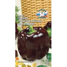 Перец сладкий Звезда востока шоколадная F1   0.1 г   Седек