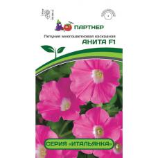 Петуния многоцветковая каскадная Анита F1 | 5 шт | Партнер