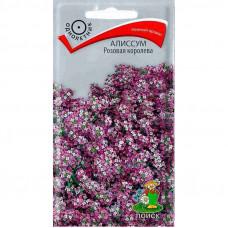 Алиссум Розовая королева | 0.3 г | Поиск