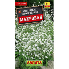 Гипсофила метельчатая Махровая | 0.05 г | Аэлита
