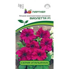 Петуния многоцветковая каскадная Виолетта F1 | 5 шт | Партнер