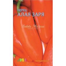 Перец сладкий Алая заря | 15 шт | Мязина Л. А.